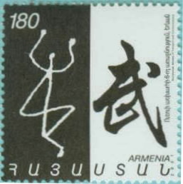 File:ArmenianStamps-250.jpg